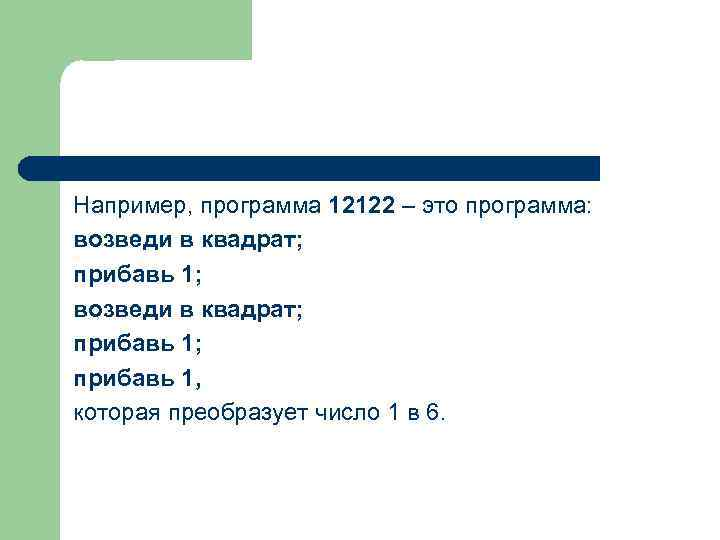 Например, программа 12122 – это программа: возведи в квадрат; прибавь 1; прибавь 1, которая