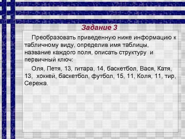 Задание 3 Преобразовать приведенную ниже информацию к табличному виду, определив имя таблицы, название каждого