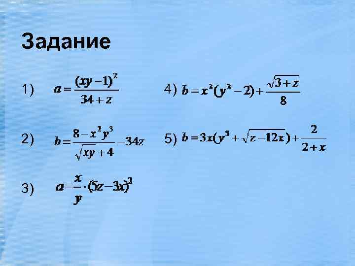 Задание 1) 4) 2) 5) 3)