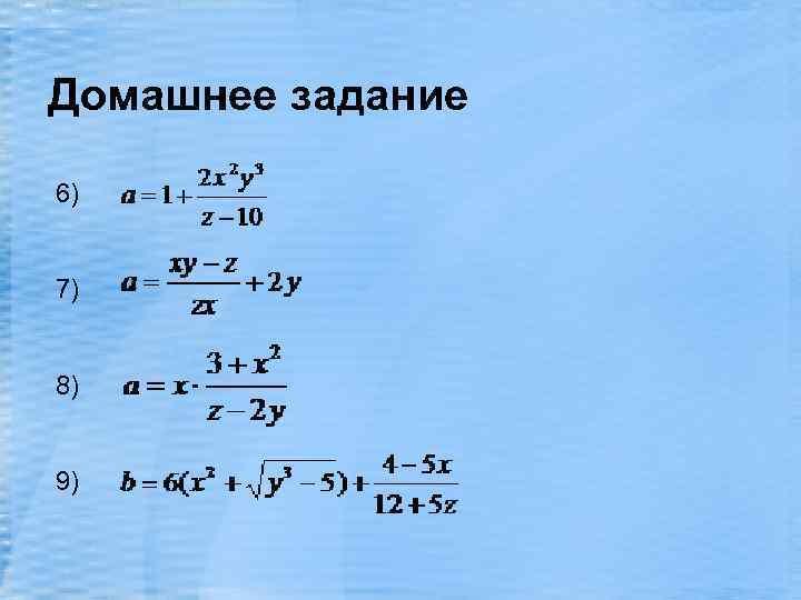 Домашнее задание 6) 7) 8) 9)