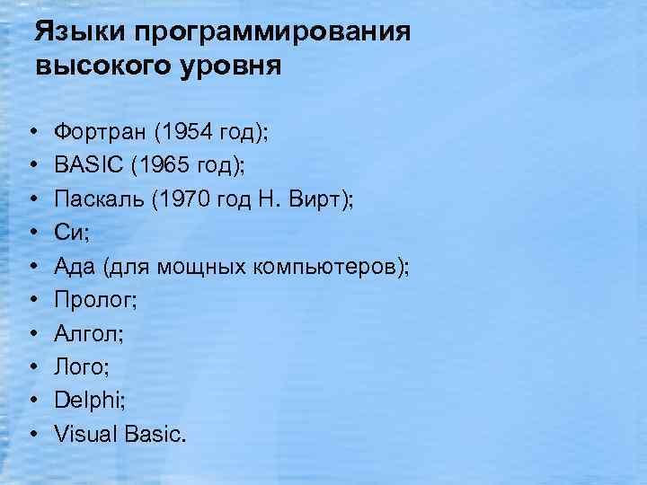 Языки программирования высокого уровня • • • Фортран (1954 год); BASIC (1965 год); Паскаль