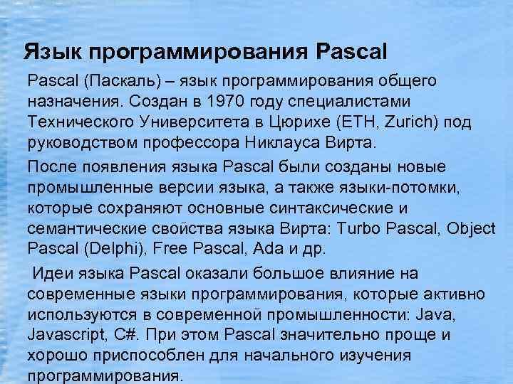 Язык программирования Pascal (Паскаль) – язык программирования общего назначения. Создан в 1970 году специалистами