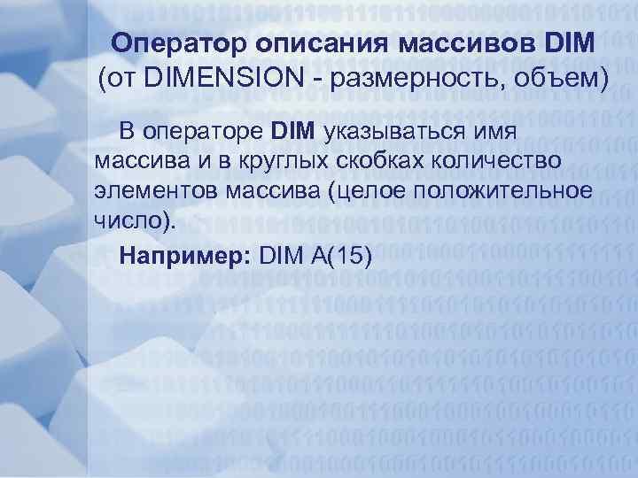 Оператор описания массивов DIM (от DIMENSION - размерность, объем) В операторе DIM указываться имя