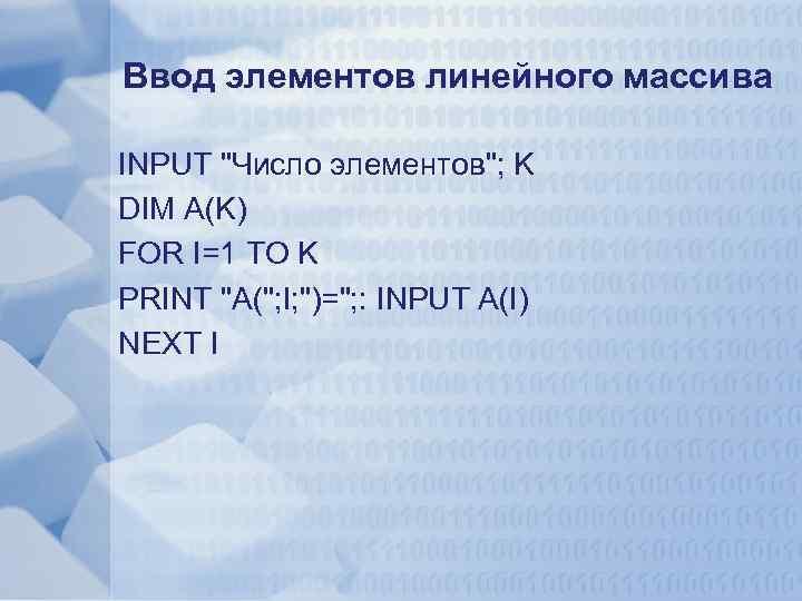 Ввод элементов линейного массива INPUT