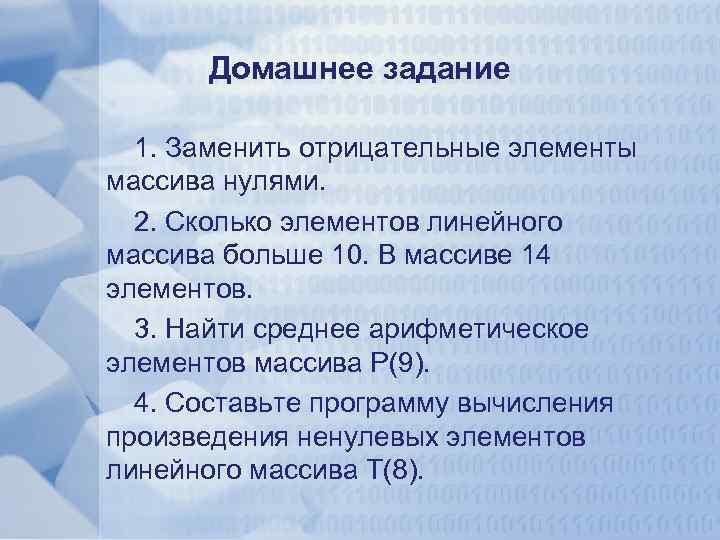Домашнее задание 1. Заменить отрицательные элементы массива нулями. 2. Сколько элементов линейного массива больше