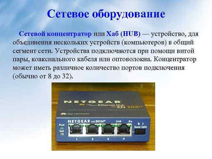 Сетевое оборудование Сетевой концентратор или Хаб (HUB) — устройство, для объединения нескольких устройств (компьютеров)
