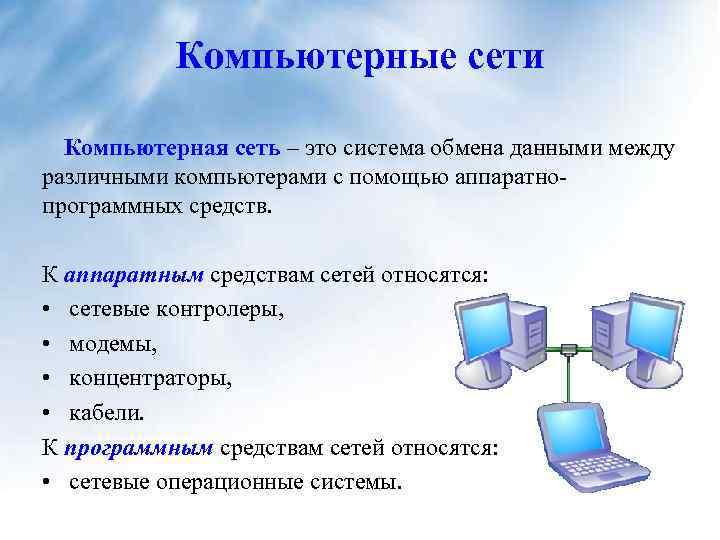 Компьютерные сети Компьютерная сеть – это система обмена данными между различными компьютерами с помощью