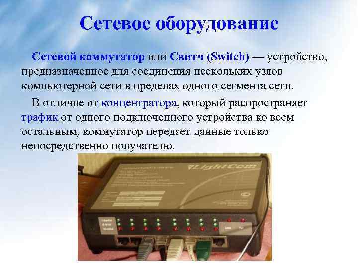 Сетевое оборудование Сетевой коммутатор или Свитч (Switch) — устройство, предназначенное для соединения нескольких узлов