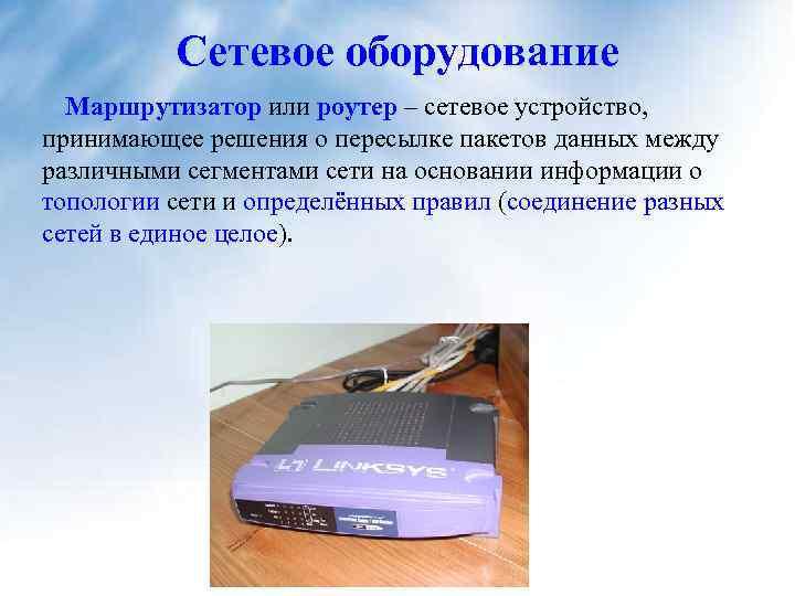 Сетевое оборудование Маршрутизатор или роутер – сетевое устройство, принимающее решения о пересылке пакетов данных