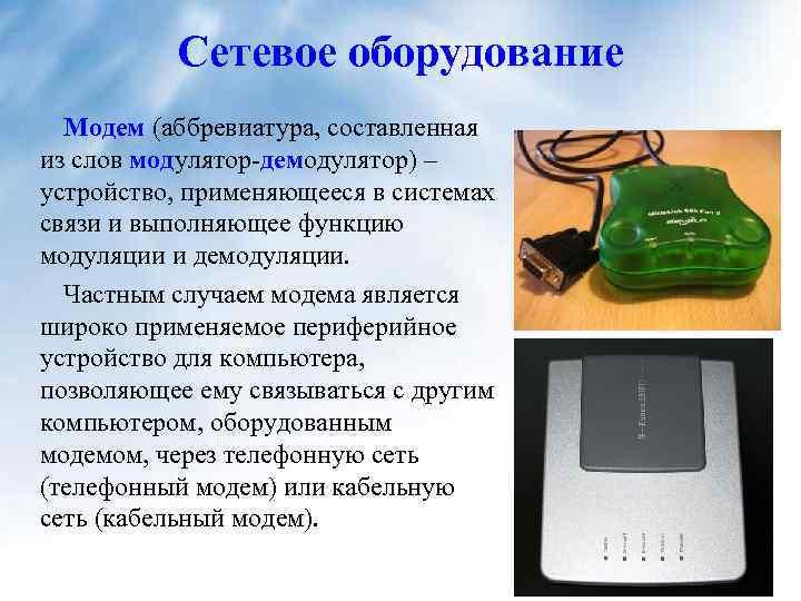 Сетевое оборудование Модем (аббревиатура, составленная из слов модулятор-демодулятор) – устройство, применяющееся в системах связи