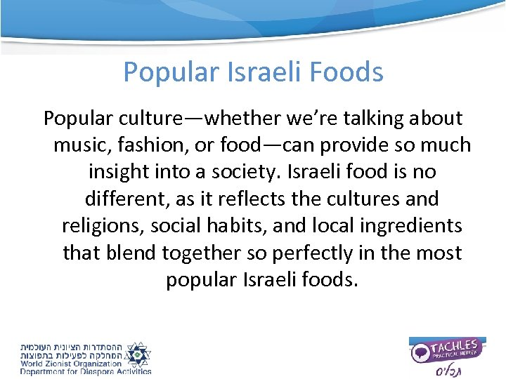 Popular Israeli Foods Popular culture—whether we're talking about music, fashion, or food—can provide so