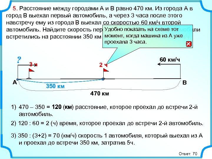 5. Расстояние между городами A и B равно 470 км. Из города A
