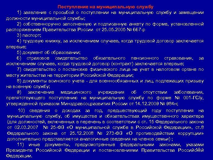 Поступление на муниципальную службу 1) заявление с просьбой о поступлении на муниципальную службу и