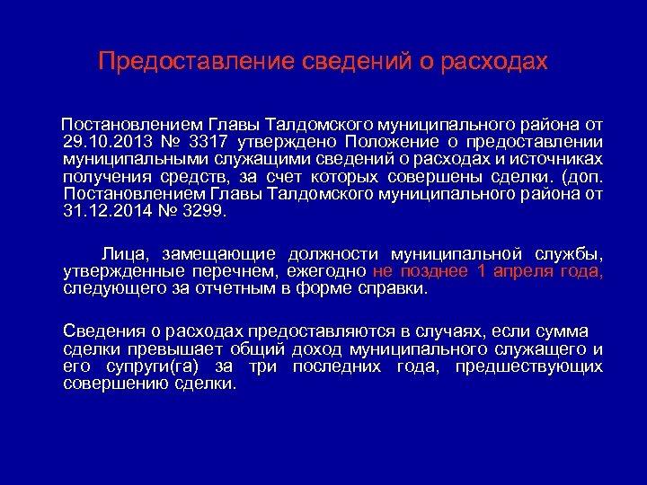 Предоставление сведений о расходах Постановлением Главы Талдомского муниципального района от 29. 10. 2013 №