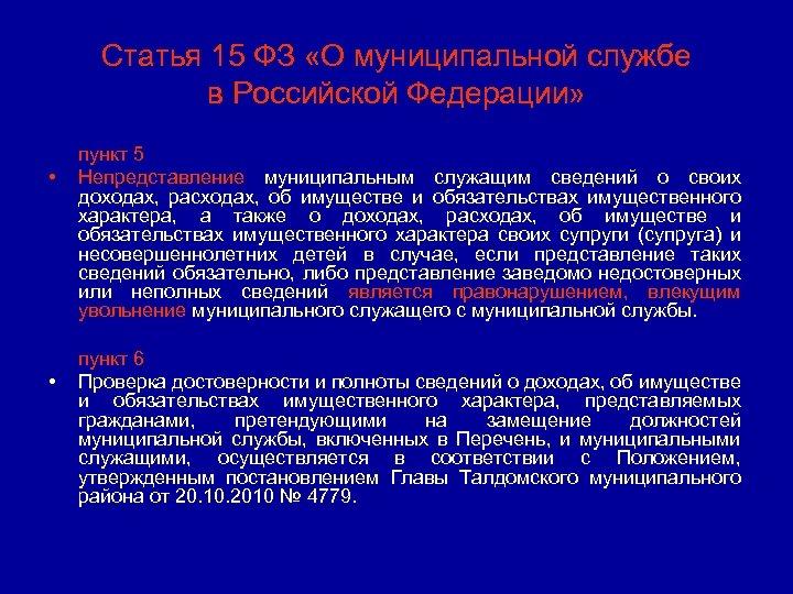 Статья 15 ФЗ «О муниципальной службе в Российской Федерации» • • пункт 5 Непредставление