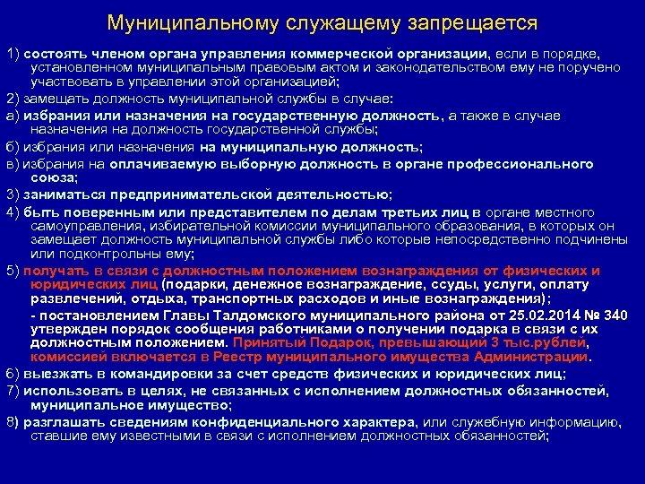 Муниципальному служащему запрещается 1) состоять членом органа управления коммерческой организации, если в порядке, установленном