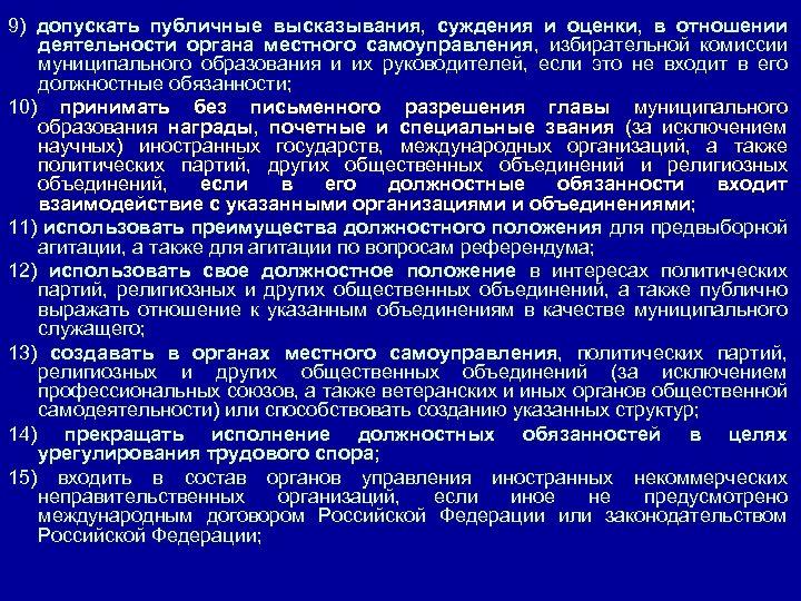 9) допускать публичные высказывания, суждения и оценки, в отношении деятельности органа местного самоуправления, избирательной