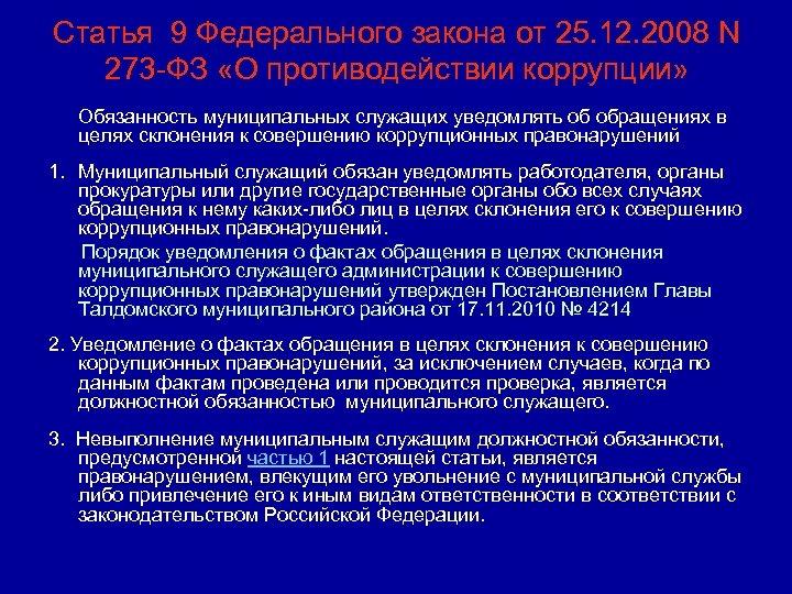 Статья 9 Федерального закона от 25. 12. 2008 N 273 -ФЗ «О противодействии коррупции»