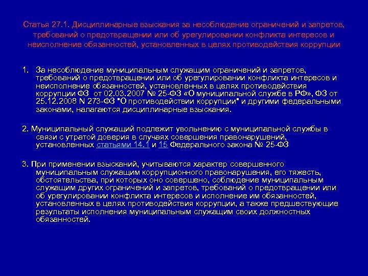 Статья 27. 1. Дисциплинарные взыскания за несоблюдение ограничений и запретов, требований о предотвращении или