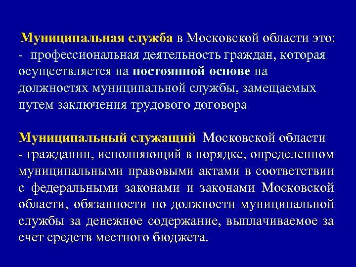 Муниципальная служба в Московской области это: - профессиональная деятельность граждан, которая осуществляется на постоянной