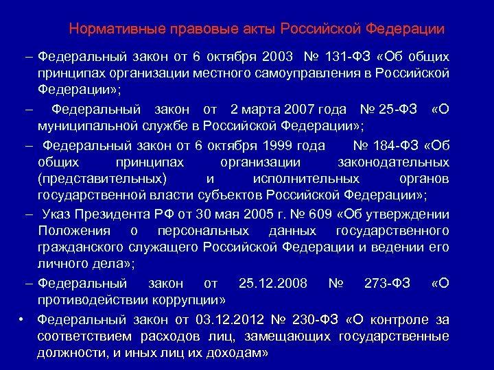 Нормативные правовые акты Российской Федерации – Федеральный закон от 6 октября 2003 № 131