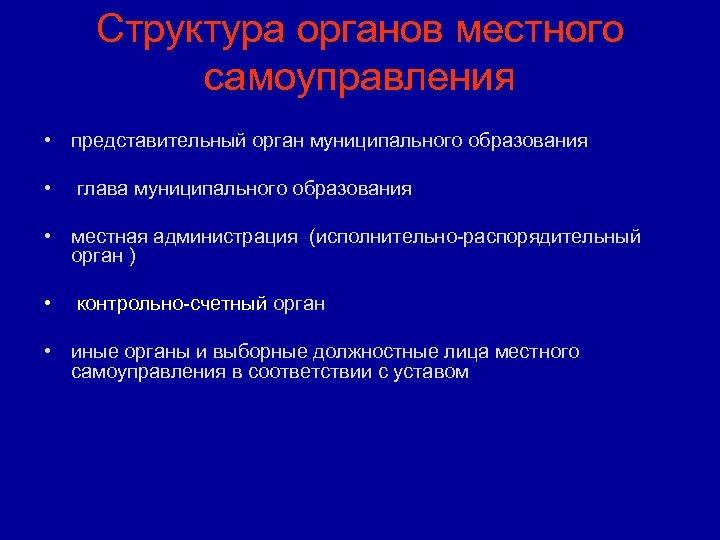 Структура органов местного самоуправления • представительный орган муниципального образования • глава муниципального образования •