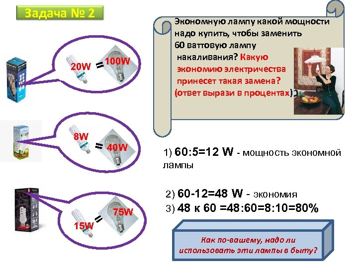 Задача № 2 20 W 8 W 15 W =100 W = = 40