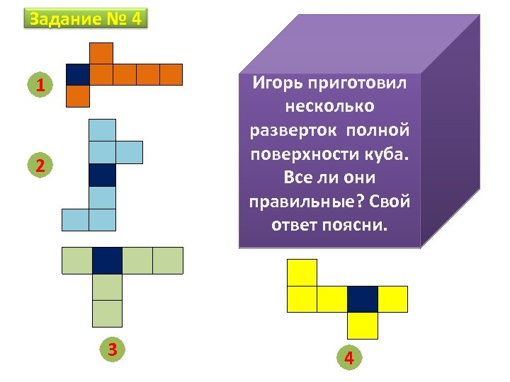 Задание № 4 Игорь приготовил несколько разверток полной поверхности куба. Все ли они правильные?