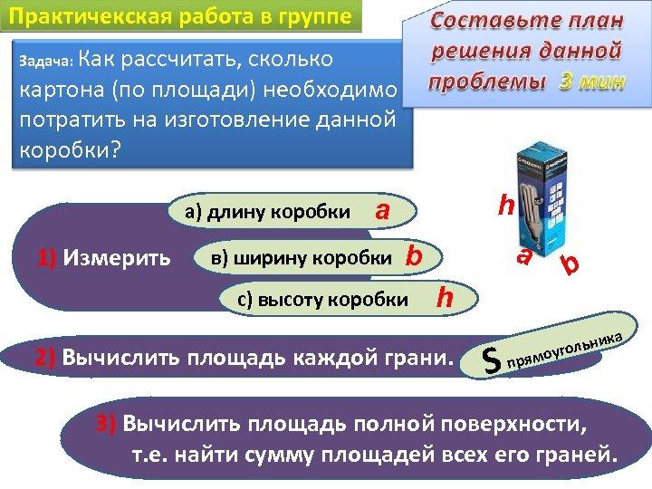 Практичекская работа в группе Задача: Как рассчитать, сколько картона (по площади) необходимо потратить на