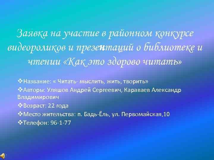 Заявка на участие в районном конкурсе видеороликов и презентаций о библиотеке и чтении «Как