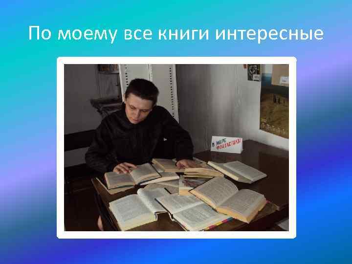 По моему все книги интересные