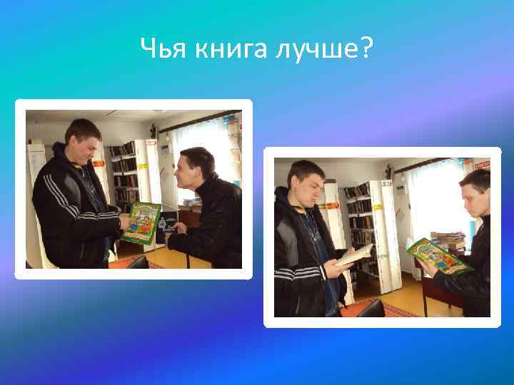 Чья книга лучше?