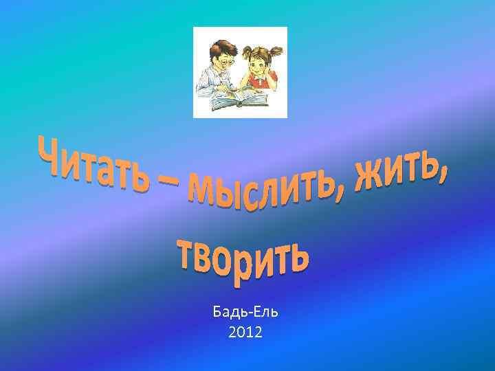 Бадь-Ель 2012