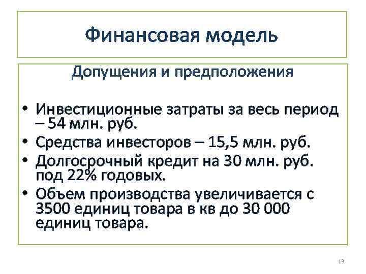 Финансовая модель Допущения и предположения • Инвестиционные затраты за весь период – 54 млн.