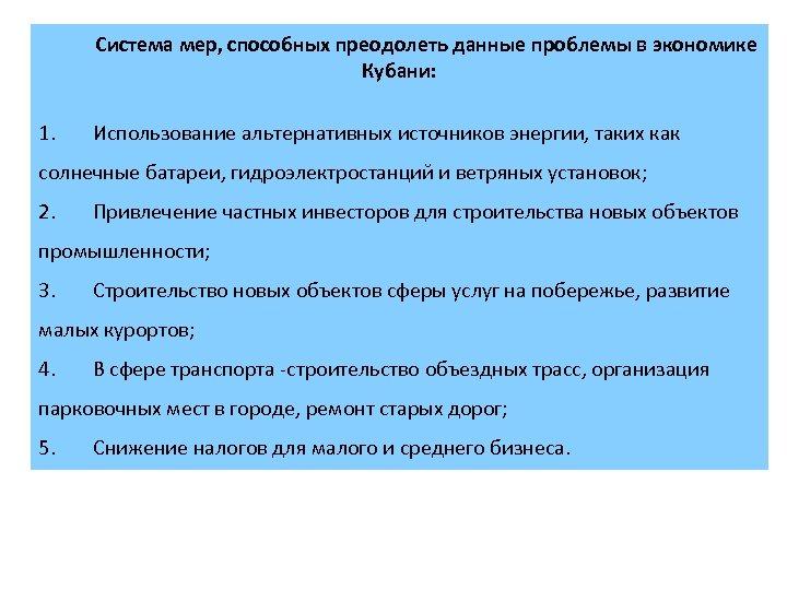 Система мер, способных преодолеть данные проблемы в экономике Кубани: 1. Использование альтернативных источников энергии,