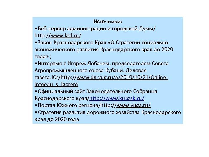 Источники: • Веб-сервер администрации и городской Думы/ http: //www. krd. ru/ • Закон Краснодарского