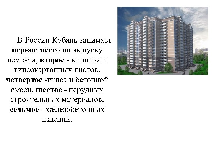 СТРОИТЕЛЬНЫЙ КОМПЛЕКС В России Кубань занимает первое место по выпуску цемента, второе - кирпича