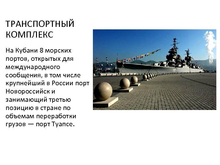 ТРАНСПОРТНЫЙ КОМПЛЕКС На Кубани 8 морских портов, открытых для международного сообщения, в том числе