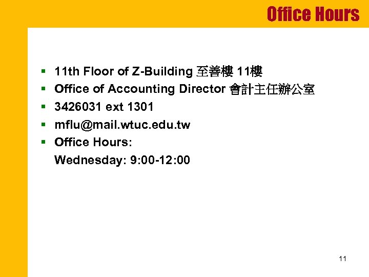 Office Hours § § § 11 th Floor of Z-Building 至善樓 11樓 Office of