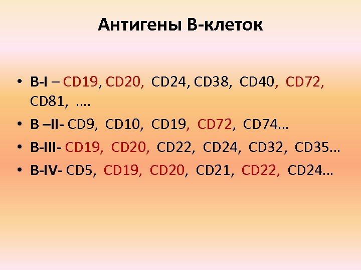 Антигены В-клеток • В-I – CD 19, CD 20, CD 24, CD 38, CD