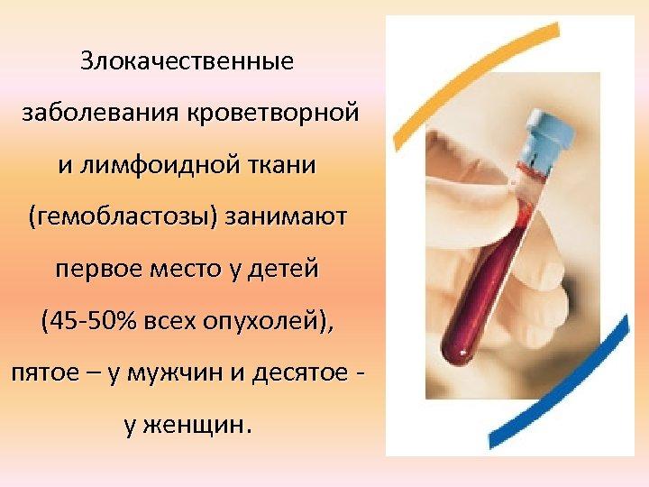 Злокачественные заболевания кроветворной и лимфоидной ткани (гемобластозы) занимают первое место у детей (45 -50%