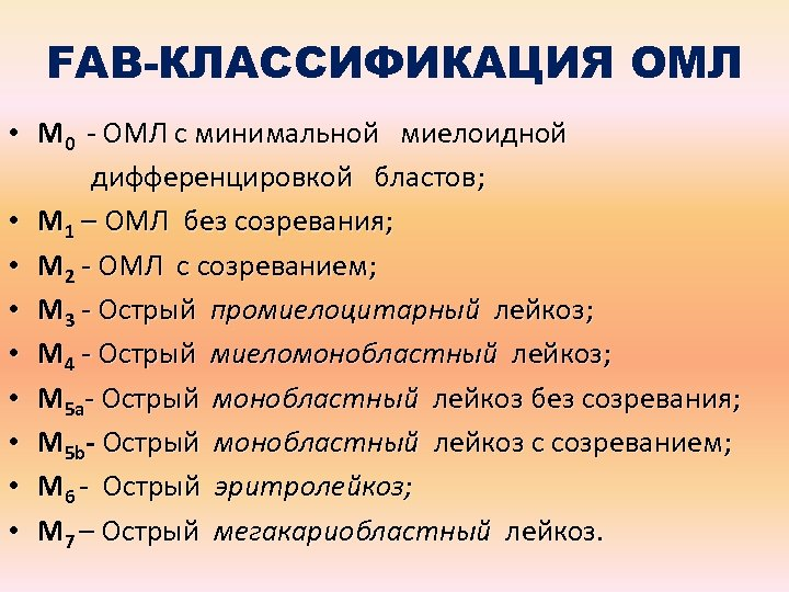FAB-КЛАССИФИКАЦИЯ ОМЛ • М 0 - ОМЛ с минимальной миелоидной дифференцировкой бластов; • М