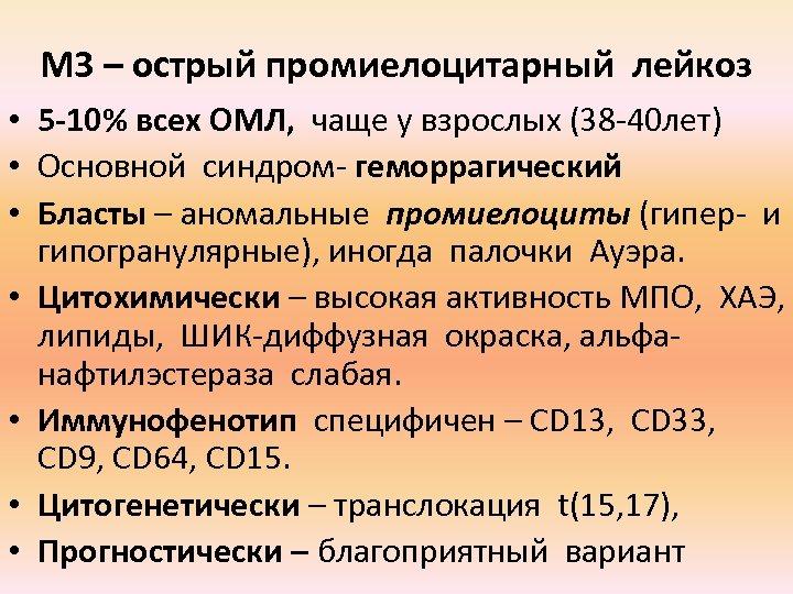 М 3 – острый промиелоцитарный лейкоз • 5 -10% всех ОМЛ, чаще у взрослых