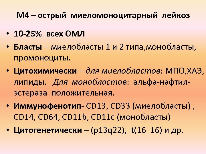 М 4 – острый миеломоноцитарный лейкоз • 10 -25% всех ОМЛ • Бласты –