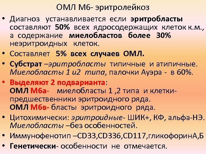 ОМЛ М 6 - эритролейкоз • Диагноз устанавливается если эритробласты составляют 50% всех ядросодержащих
