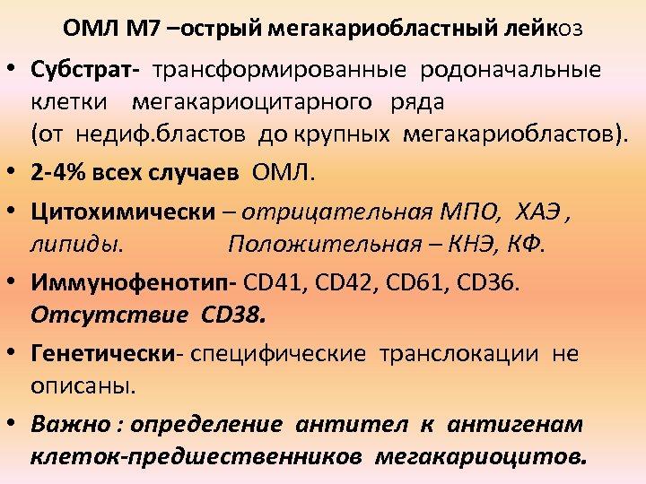 ОМЛ М 7 –острый мегакариобластный лейкоз • Субстрат- трансформированные родоначальные клетки мегакариоцитарного ряда (от