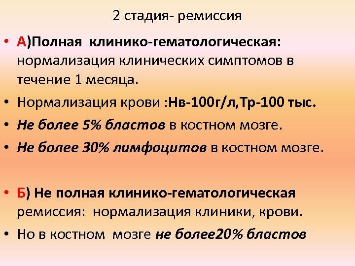 2 стадия- ремиссия • А)Полная клинико-гематологическая: нормализация клинических симптомов в течение 1 месяца. •