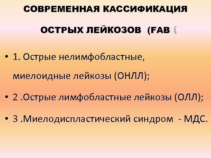 СОВРЕМЕННАЯ КАССИФИКАЦИЯ ОСТРЫХ ЛЕЙКОЗОВ (FAB • 1. Острые нелимфобластные, миелоидные лейкозы (ОНЛЛ); • 2.