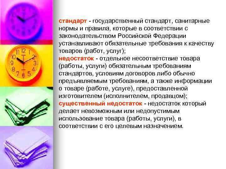 стандарт - государственный стандарт, санитарные нормы и правила, которые в соответствии с законодательством Российской