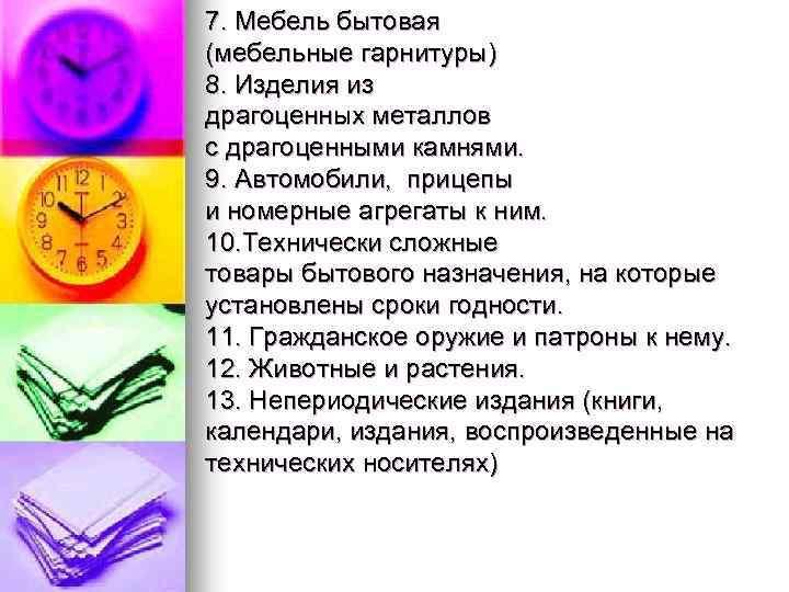 7. Мебель бытовая (мебельные гарнитуры) 8. Изделия из драгоценных металлов с драгоценными камнями. 9.